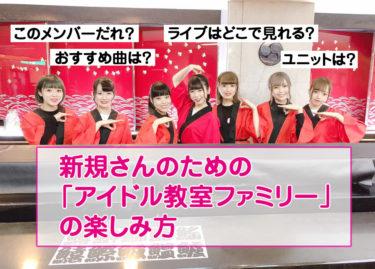 へいらっしゃい!東海人気「アイドル教室ファミリー」オタク入門ガイド